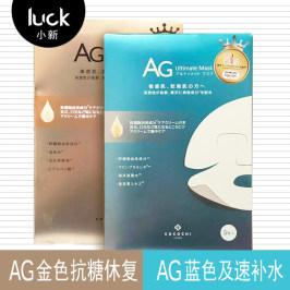日本AG抗糖化面膜女 cocochi胶原蛋白补水保湿提亮肤色敏感肌修护