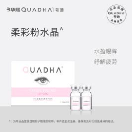 QuadHA/夸迪清洁眼部洗眼液缓解眼疲劳润眼护理液洗眼液正品