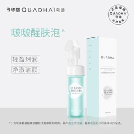 QuadHA/夸迪氨基酸柔润醒肤洁面慕斯150ml 啵啵醒肤泡 补水化妆品