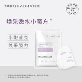 QuadHA/夸迪5D玻尿酸焕采凝水面膜水润保湿玻尿酸护肤