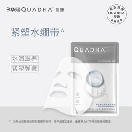 QuadHA/夸迪紧致赋能即刻面膜20g*15片补水保湿面膜护肤品正品