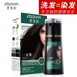 芝生元一支黑植物染发剂2019流行色纯自己染一洗头发自然黑色正品洗发露