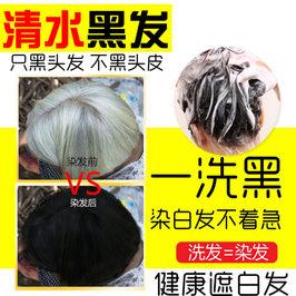 楚颜 一支黑染发剂 一洗黑植物洗发水 自然黑色天然无刺激