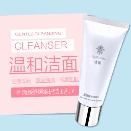 清颜舒缓修护洁面乳氨基酸温和洁面乳新品