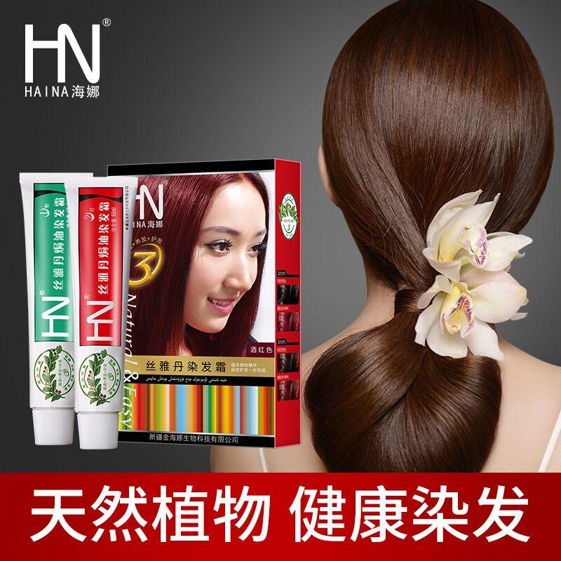 海娜牌 植物纯染发剂 遮盖白发一洗黑色染头发膏 彩色天然无刺激