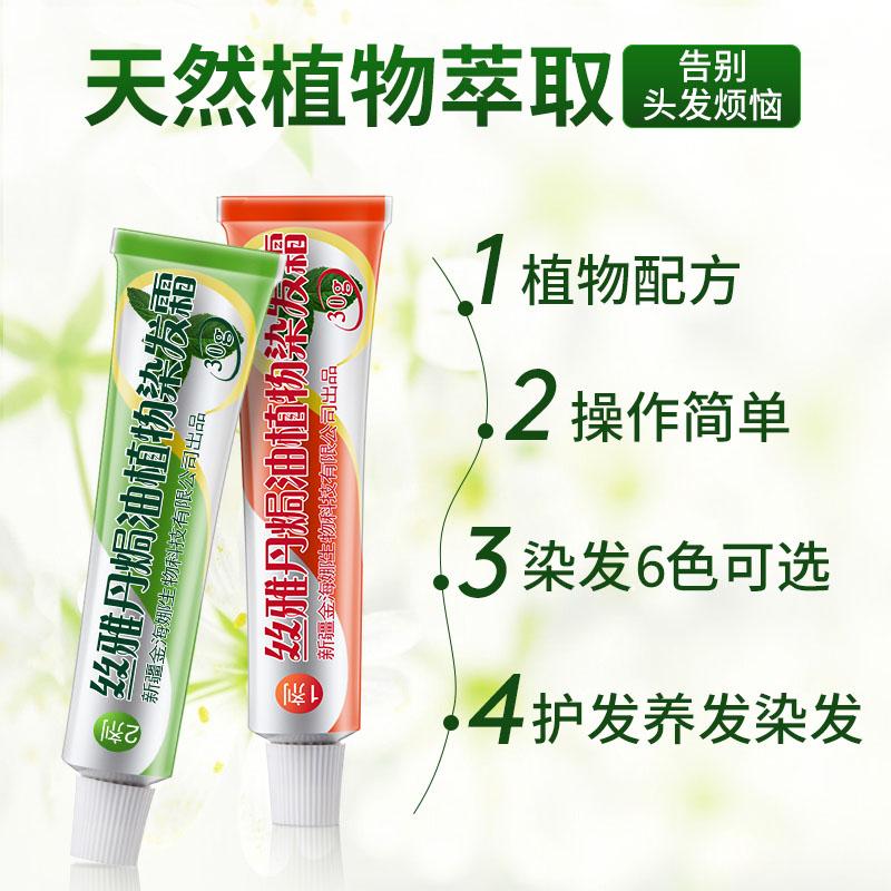 海娜牌 染发膏3盒 天然植物纯黑色 不伤发无刺激健康遮盖白发