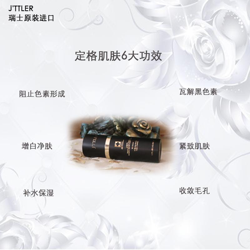 瑞士JTTLER 进口熊果苷增白雀斑黄褐斑净斑精华 玻尿酸原液 淡化黑色素