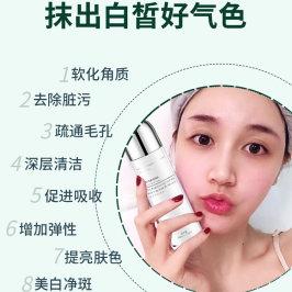 斐凡立善 按摩膏微晶去角质 脸部面部毛孔污垢深层清洁