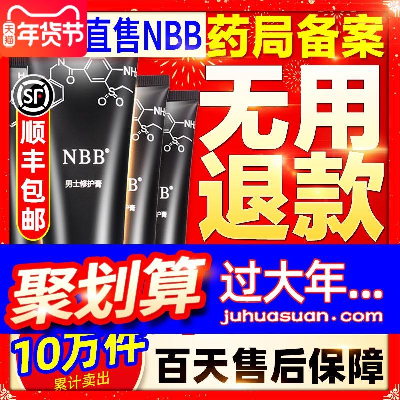 NBB增大修复膏男用品阴茎变粗长外用粗硬永久官方性保健延长壮延