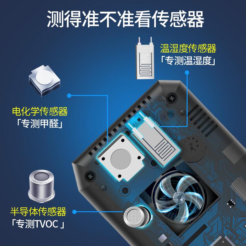 思乐智甲醛检测仪家用专业测试纸盒除室内空气质量自测甲醇苯仪器