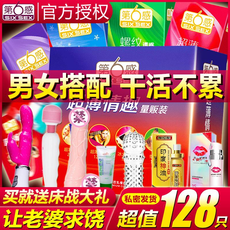 第六感超薄安全避孕套男持久情趣专用女性口娇全自动学生液体0.01