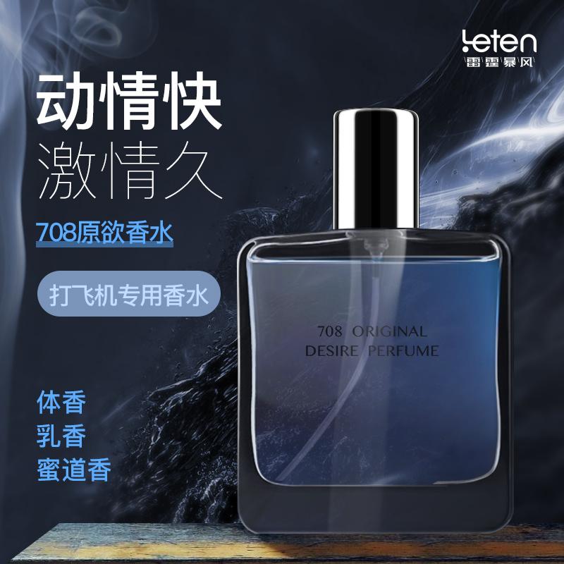 雷霆男士香水吸引异性情趣费洛蒙香水正品诱惑男用荷尔蒙调性用品