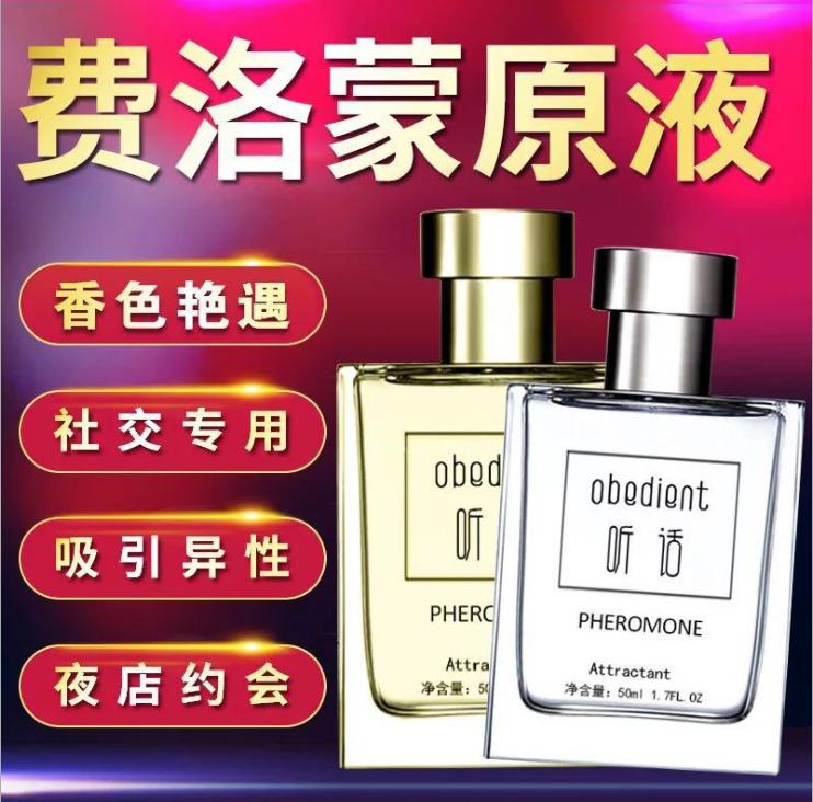 费洛蒙香水男用诱惑激情男士香水情趣欲望吸引女性异性女用迷人骚