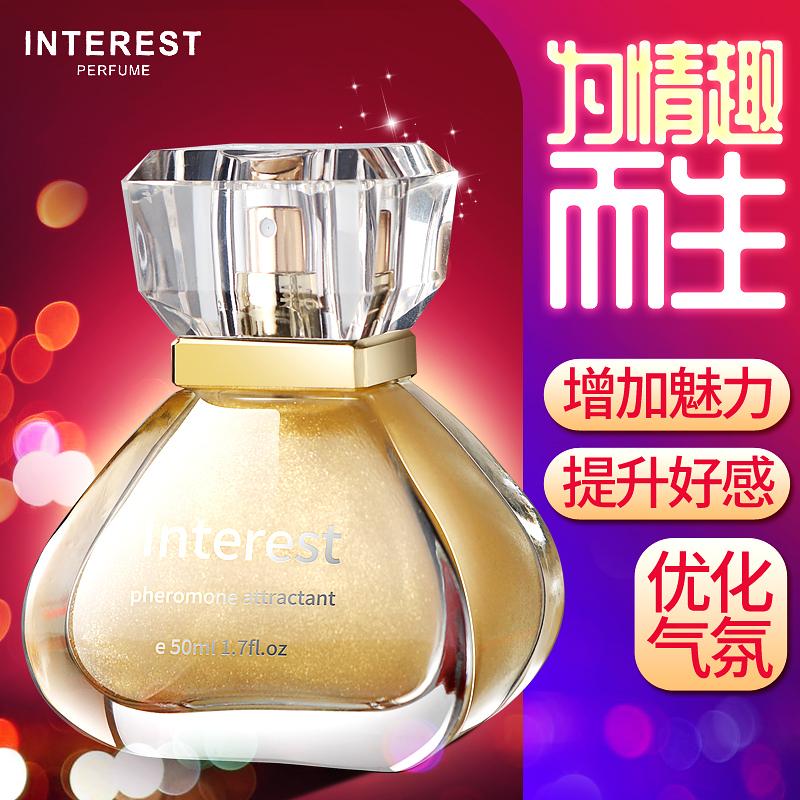费洛蒙夜店香水 助兴调情专用激情吸引女性欲望迷惑香水吸引异性
