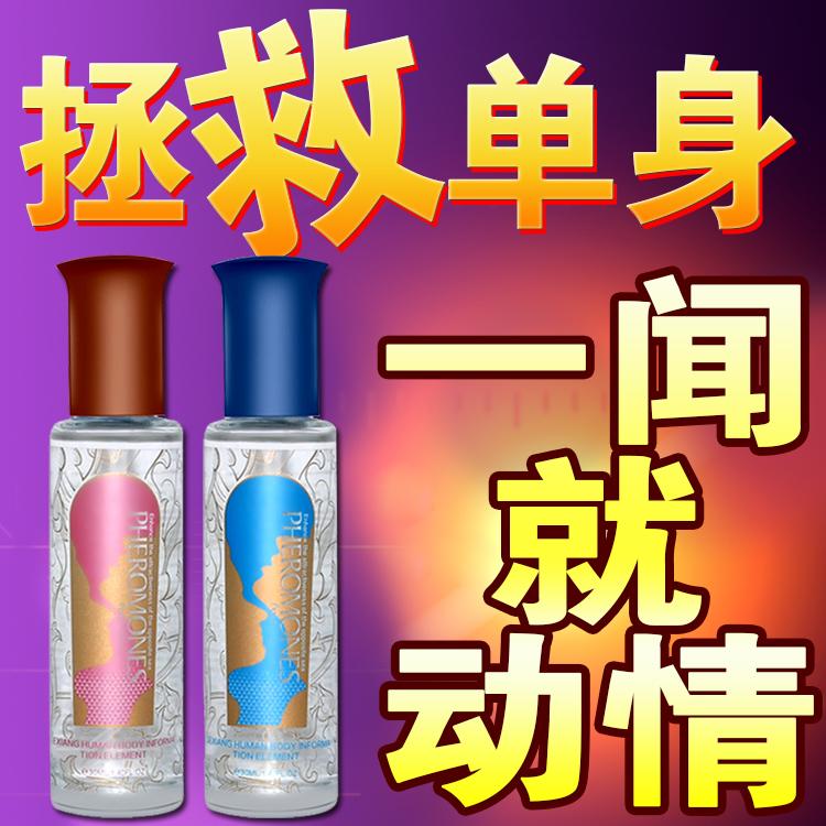 迷恋费洛蒙情趣香水男用吸引异性女士调情提高欲望香氛成人性用品