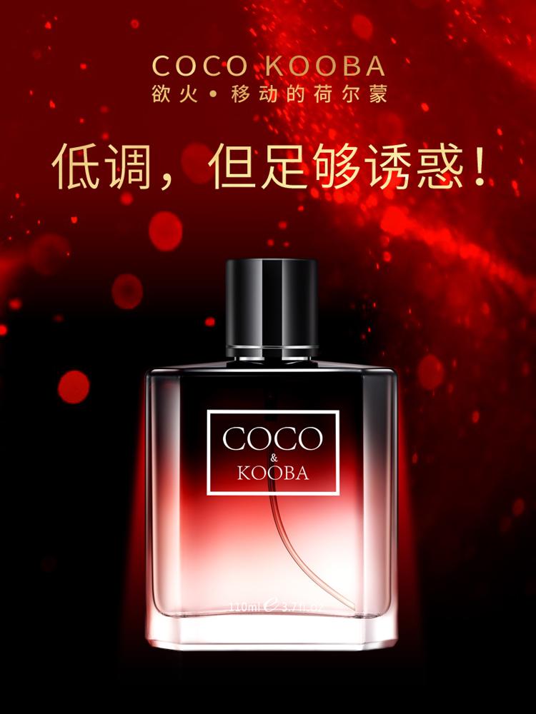 正品coco kooba男士香水持久淡香清新男人味香体学生自然古龙水女