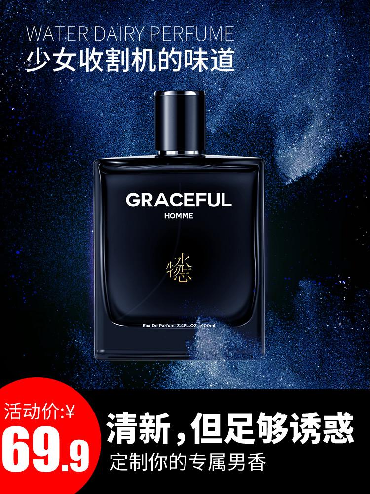 水物志男士香水持久淡香清新古龙水男生专用法国学生自然诱惑正品