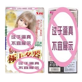 日本npg极上名器K01麻生希真人女星阴臀倒膜飞机杯打男用性自慰器