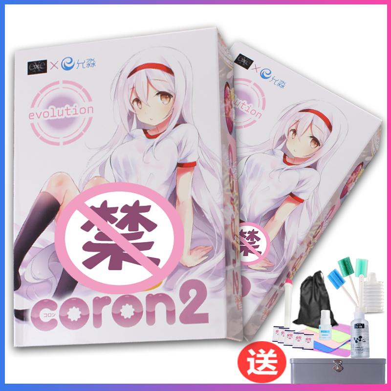 日本飞机杯男用exe Coron2二代soft新娘柔软慢玩动漫名器阴臀倒模