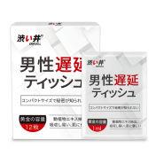 日本进口涩井男用延时喷剂湿纸巾不射持久延遅不麻木延長时间湿巾