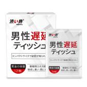 涩井男用湿巾男性夫妻房事激情性用品 一次一片 男人专用性保健品