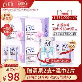 夏依Eve女性私处清洁湿巾私处 洁阴房事一次性清洁护理湿巾64片