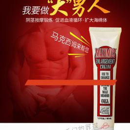 男人增大修复膏男用品阴茎变粗长外用粗硬永久加长性保健延长壮延