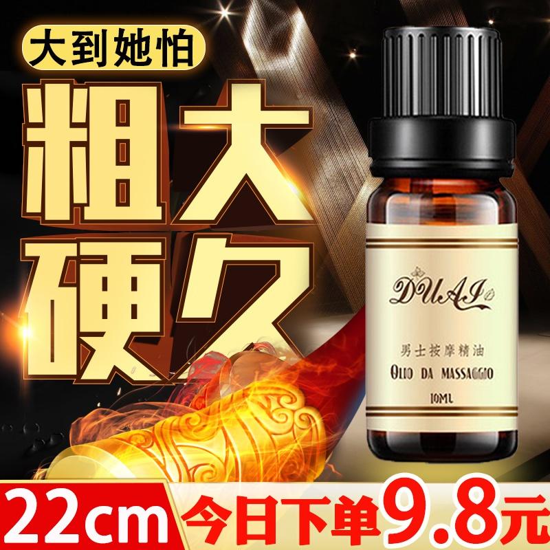 增大阴茎变粗膏正品增粗硬永久性保健情趣男用品外用勃起专用精油