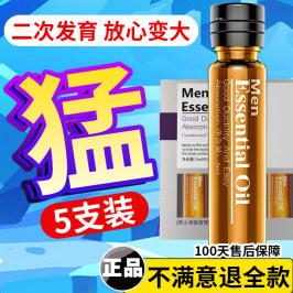 小金瓶男性按摩增大膏粗硬永久阴茎变長壮大持久jj精油成人性用品