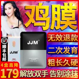 正品JJM鸡膜贴男性私处保健用品阴茎增大粗硬永久勃起成人膏膜jj