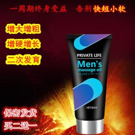 男性保健二次发育粗硬变大增长生长修复液增大拉伸阴茎外用软膏jj