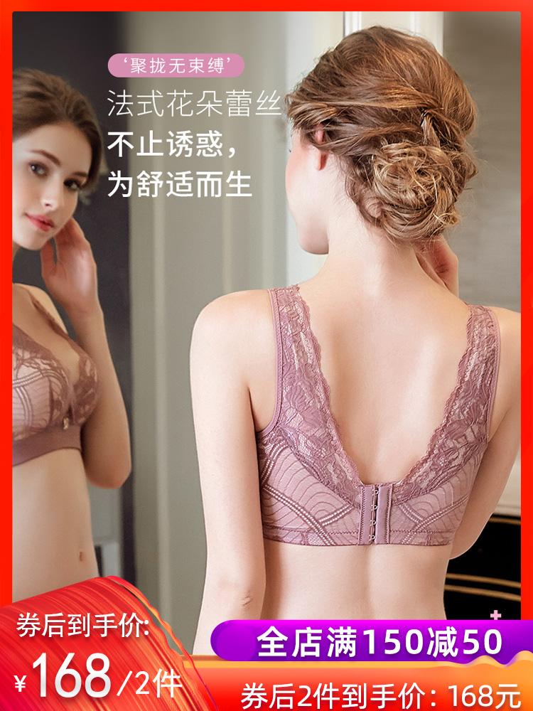 内衣女聚拢性感小胸罩上托防下垂侧收调整型收副乳无痕文胸无钢圈