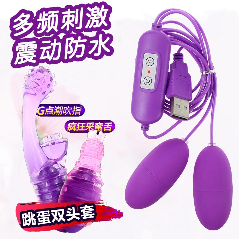 跳蛋无线震动情趣用具棒遥控远程静音女用品学生女性高潮激情玩具