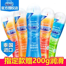 杜蕾斯人体润滑油剂液激情趣快感免洗私处房事抽插男女夫妻性用品