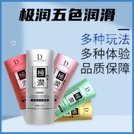人体润滑油液情趣免洗剂男女房事夫妻用品私处干涩性水溶润滑剂QG