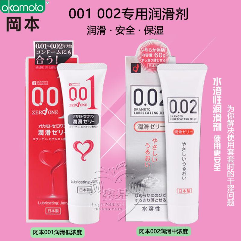 日本冈本001 002专用润滑液 透明质酸水溶性人体润滑剂润滑油60g