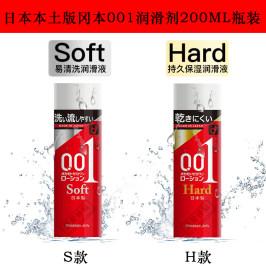 日本本土版冈本001润滑液200ml 润滑油原装进口性爱水溶性润滑剂