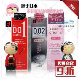 包邮日本冈本001 002专用润滑液 水溶性人体润滑剂 三款可选