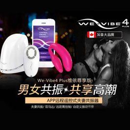 维依尊享版4Plus APP遥控男女共震器