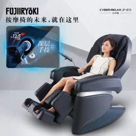 FUJIIRYOKI富士按摩椅JP-870家用4D全身全自动智能太空舱日本进口