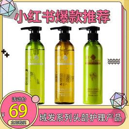 域发款冬洗发水白柳皮控油头皮营养液植物精粹滋养固发去屑育发液