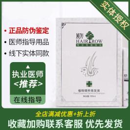 植物精粹育发液100ml防脱密发养发促生长毛囊滋养液 域发其它护发
