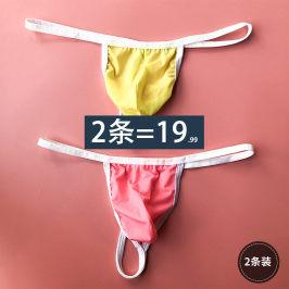 2条粉色内裤男伪娘同志t裤一字细带个性潮男丁字裤超薄冰丝丁字裤