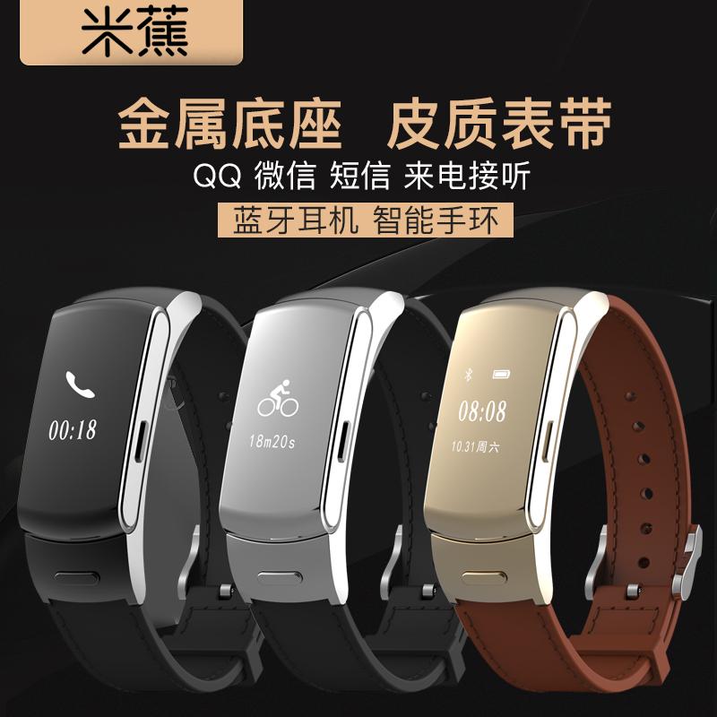 米蕉运动智能手环蓝牙耳机二合一可通话小米vivo手表华为苹果OPPO