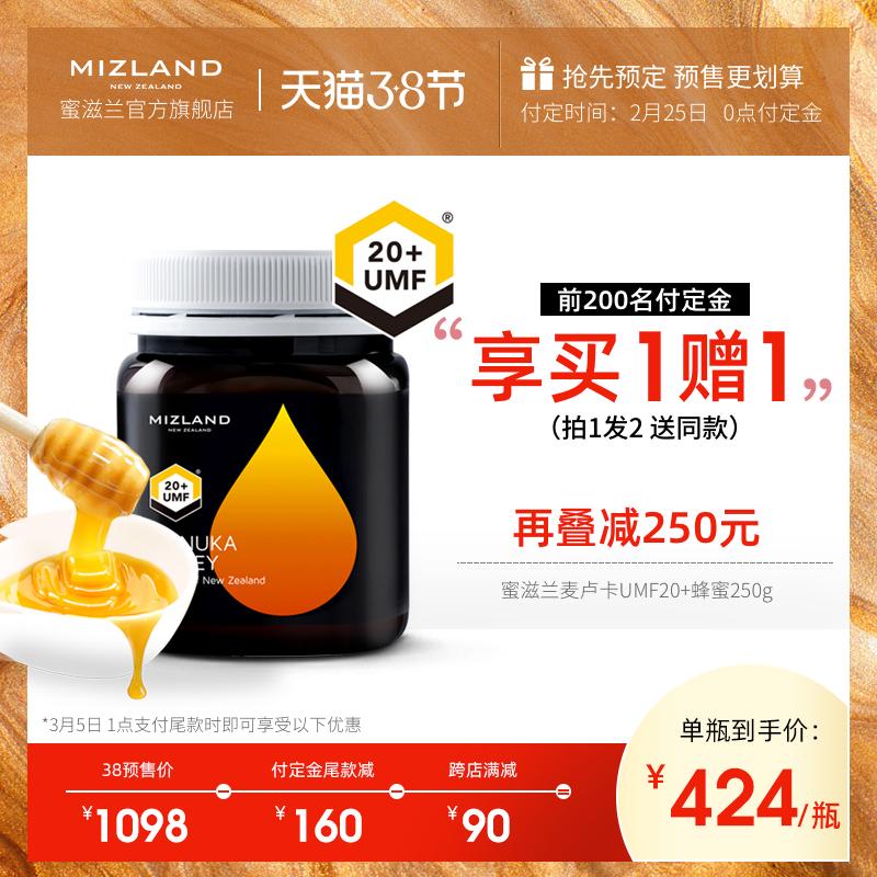 MIZLAND蜜滋兰UMF麦卢卡蜂蜜20+新西兰原装进口小瓶小包装