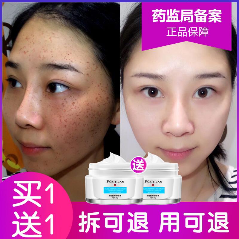 泊紫汀兰 美白祛斑霜正品淡斑雀斑淡化色斑去斑黄褐斑去斑产品