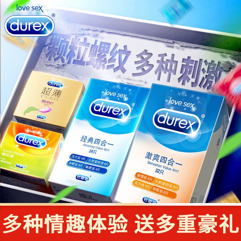 杜蕾斯避孕套 活力装超薄贴身安全套组合 男女成人情趣计生用品