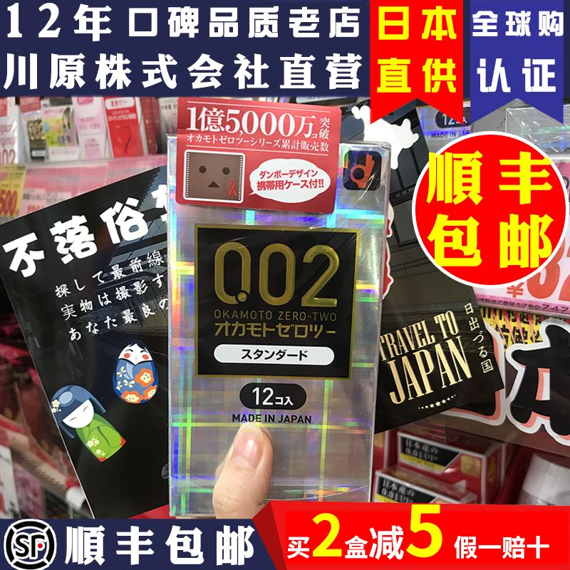 日本本土冈本002超薄安全套非乳胶聚氨酯防过敏0.02避孕套12只001