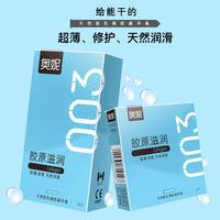 奥妮003超薄胶原蛋白滋润男用情趣计生避孕套0.03超薄安全套10只