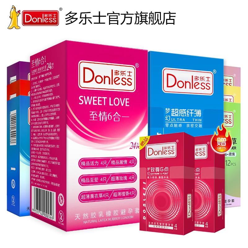 Donless多乐士超薄避孕套至情6合1安全套持久延时套套 情趣